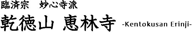 臨済宗恵林寺