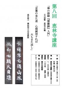H29-第8回恵林寺講座-ポスター表紙 (3)