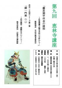 H30-第9回恵林寺講座-ポスター表紙