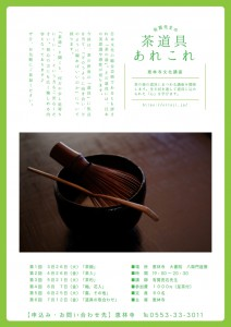 erinjikouza-arekore01_page_1