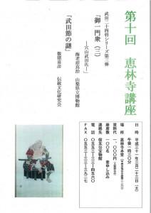 第十回恵林寺講座2232_001