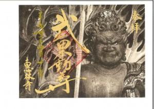 信玄祭り特別朱印2206_001