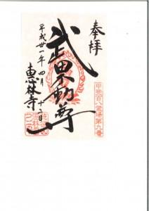 桜朱印2202_001