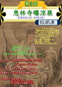 第3回恵林寺曝涼展1_01