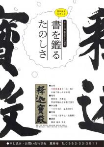 第23回恵林寺文化講座富田先生2名称未設定-1-min
