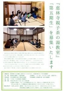 ◆親子募集5期生_compressed